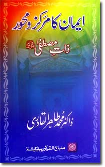 Shaykh-ul-Islam Dr Muhammad Tahir-ul-Qadri The Pivot of Faith (The Holy Personage of Allah's Messenger (PBUH)) The Prophet's life Conduct and Virtues
