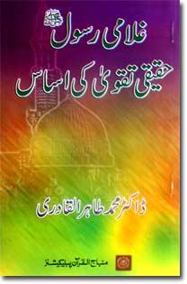 Read Urdu Books Islamic Library