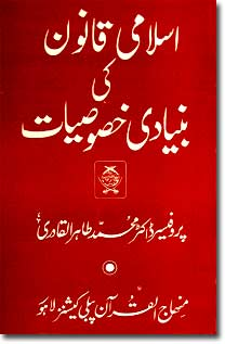 Shaykh-ul-Islam Dr Muhammad Tahir-ul-Qadri Fundamental Characteristics of Islamic Law Constitutions and Legislative Practices
