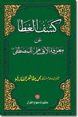 Shaykh-ul-Islam Dr Muhammad Tahir-ul-Qadri Unveiling the Gnosis of the Qur'anic Oaths for the Prophet (PBUH) The Quran and the Quranic Sciences