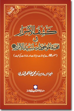 Shaykh-ul-Islam Dr Muhammad Tahir-ul-Qadri Unveiling the Love of Inanimate and Animate Kingdoms for the Sovereign of the Pious Al-Hadith: Fazail-e-Nabawi
