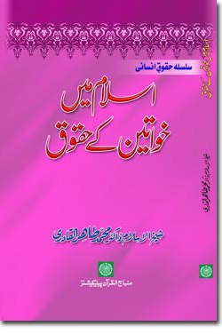 Shaykh-ul-Islam Dr Muhammad Tahir-ul-Qadri Women Rights in Islam Human Rights and Contemporary Era