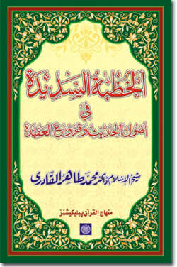Shaykh-ul-Islam Dr Muhammad Tahir-ul-Qadri The Rightly-Guiding Dissertation on Principles of Prophetic Traditions and the Branches of Islamic Doctrine The Hadith