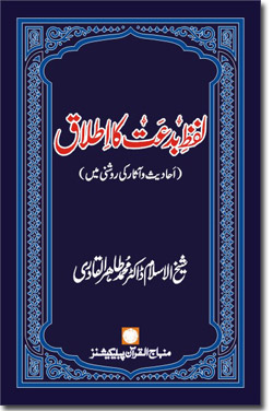 Shaykh-ul-Islam Dr Muhammad Tahir-ul-Qadri The Application of the Word 'Innovation' (in the light of Prophetic Traditions and Sayings of the Companions) Science of Beliefs (Bases and Branches)