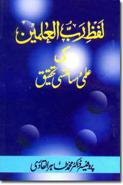 Shaykh-ul-Islam Dr Muhammad Tahir-ul-Qadri Scientific Research about 'the Sustainer of the Worlds' The Quran and the Quranic Sciences
