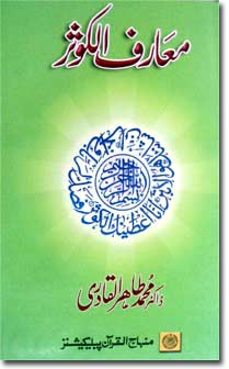 Shaykh-ul-Islam Dr Muhammad Tahir-ul-Qadri The Gnostic Secrets of al-Kawthar The Quran and the Quranic Sciences