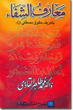 Shaykh-ul-Islam Dr Muhammad Tahir-ul-Qadri The Secrets of al-Shifa in Introducing the Prophet's Rights The Prophet's life Conduct and Virtues