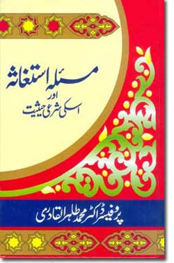 Shaykh-ul-Islam Dr Muhammad Tahir-ul-Qadri Beseeching for Help and its Legal Status Science of Beliefs (Bases and Branches)