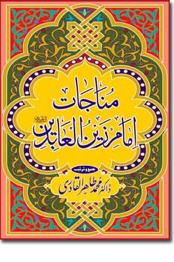 Shaykh-ul-Islam Dr Muhammad Tahir-ul-Qadri The Supplications of Imam Zayn al-'Abidin Religious Litanies and Devotions (Awrad and Wazaif