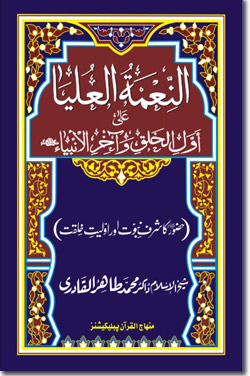 Shaykh-ul-Islam Dr Muhammad Tahir-ul-Qadri The Highness of the First in Creation and the Last in Messengership Al-Hadith: Fazail-e-Nabawi