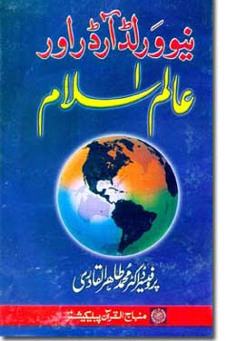 Shaykh-ul-Islam Dr Muhammad Tahir-ul-Qadri New World Order and Islamic world Constitutions and Legislative Practices