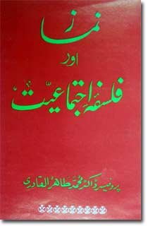 Shaykh-ul-Islam Dr Muhammad Tahir-ul-Qadri The Ritual Prayers and the Philosophy of Collectivity Science of Faith and Worship