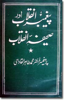 Shaykh-ul-Islam Dr Muhammad Tahir-ul-Qadri The Prophet of Revolution and the Book of Revolution Ideologies