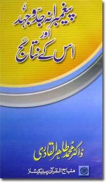Shaykh-ul-Islam Dr Muhammad Tahir-ul-Qadri Prophetic Struggle and its Achievements Ideologies