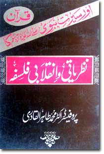Shaykh-ul-Islam Dr Muhammad Tahir-ul-Qadri The Ideological and Progressive Philosophy of the Qur'an and Biography of the Holy Prophet (PBUH) The Prophet's life Conduct and Virtues