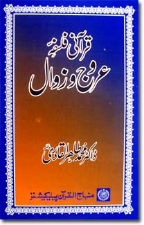 Shaykh-ul-Islam Dr Muhammad Tahir-ul-Qadri The Quranic Philosophy of Rise and Fall Ideologies