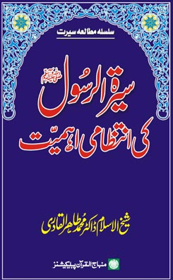 Shaykh-ul-Islam Dr Muhammad Tahir-ul-Qadri The Administrative Import of the Biography of the Holy Messenger (PBUH) The Prophet's life Conduct and Virtues