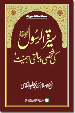 Shaykh-ul-Islam Dr Muhammad Tahir-ul-Qadri The Personal and Prophetic Import of the Biography of the Holy Messenger (PBUH) The Prophet's life Conduct and Virtues