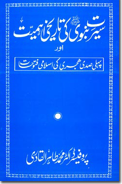 Shaykh-ul-Islam Dr Muhammad Tahir-ul-Qadri Historical Importance of Biography of the Holy Messenger (PBUH) The Prophet's life Conduct and Virtues