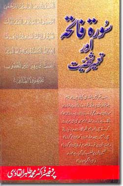 Shaykh-ul-Islam Dr Muhammad Tahir-ul-Qadri Sura al-Fatiha and the Development of Personality The Quran and the Quranic Sciences