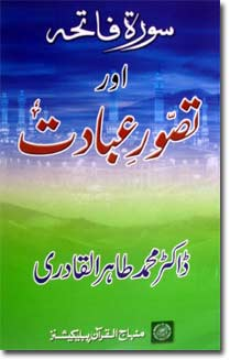 Shaykh-ul-Islam Dr Muhammad Tahir-ul-Qadri Sura al-Fatiha and the Concept of Worship The Quran and the Quranic Sciences