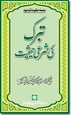 Shaykh-ul-Islam Dr Muhammad Tahir-ul-Qadri The Blessed Objects and their Legal Status Science of Beliefs (Bases and Branches)