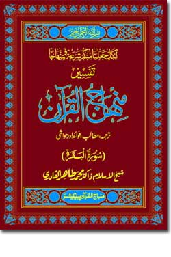 Shaykh-ul-Islam Dr Muhammad Tahir-ul-Qadri Exegesis of the Holy Quran (Sura al-Baqara) The Quran and the Quranic Sciences