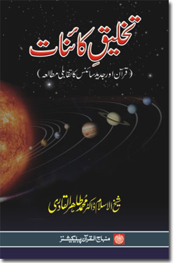 Shaykh-ul-Islam Dr Muhammad Tahir-ul-Qadri The Creation of Universe (A Comparative Analysis of the Quran and Modern Science) Islam and Science