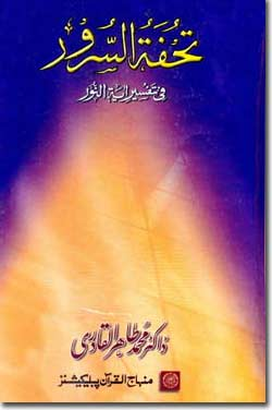 Shaykh-ul-Islam Dr Muhammad Tahir-ul-Qadri The Exegesis of the Qur'anic Verse on Light The Prophet's life Conduct and Virtues