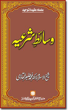 Shaykh-ul-Islam Dr Muhammad Tahir-ul-Qadri The Medials of Law Science of Beliefs (Bases and Branches)