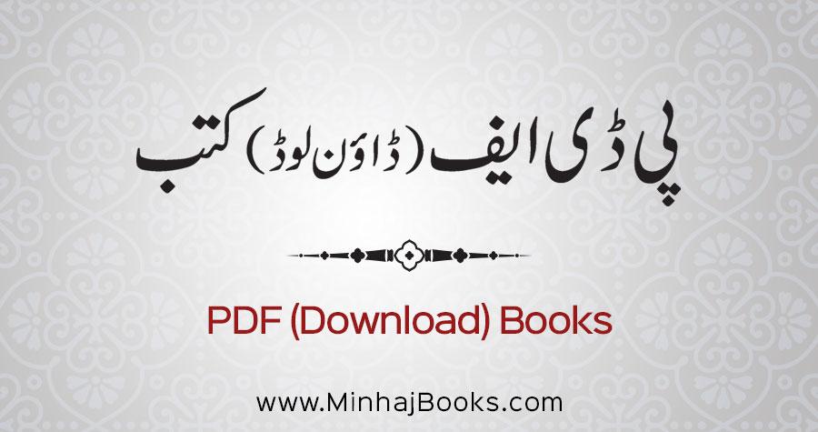 PDF Books - Minhaj Books